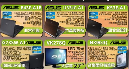 Computer Product Flyer in Taiwanese
